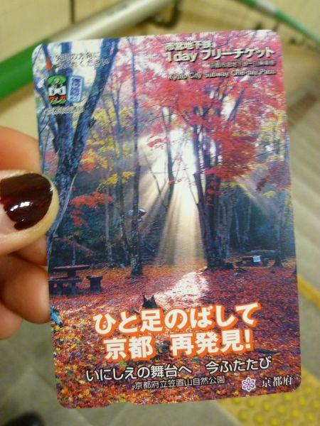 今天使用京都地下鐵一日券