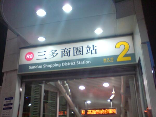 三多商圈站