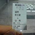 回台南的區間車票