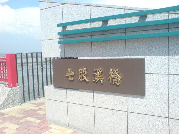 """""""七股溪橋"""""""