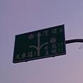 西門路三段1