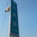 永康市的路名格式