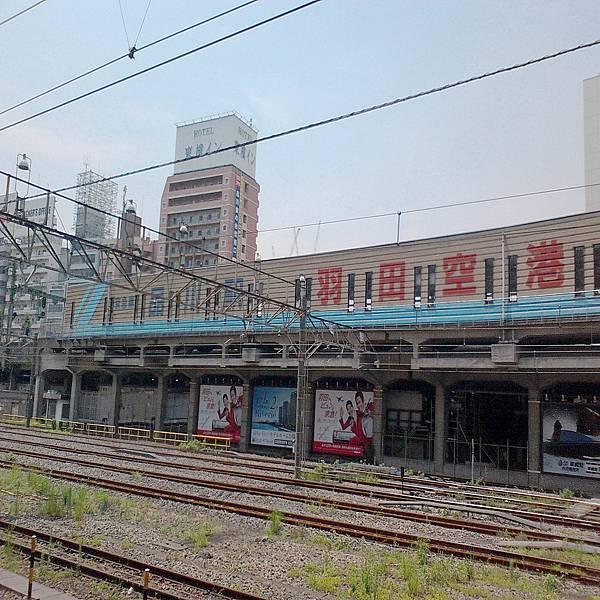 往羽田空港月台