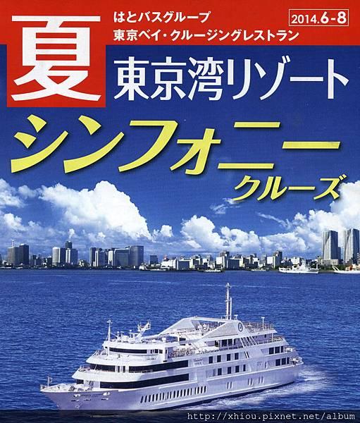 東京灣風光
