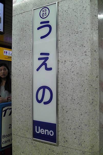 S1750003上野站