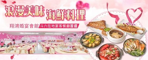 翔鴻婚宴會館Banner