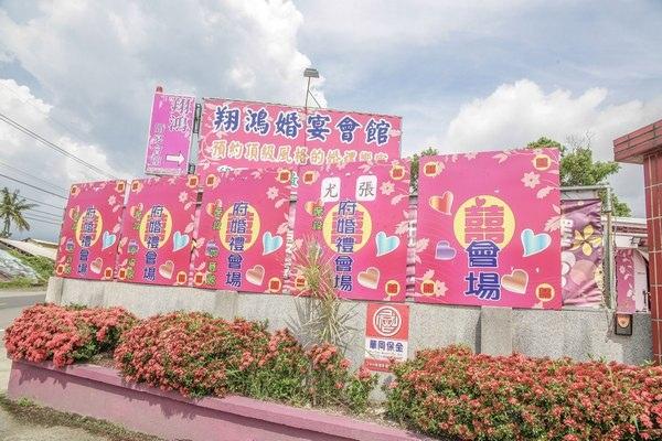 翔鴻婚宴指示牌