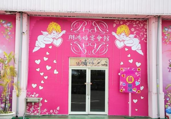 翔鴻婚宴會館門口