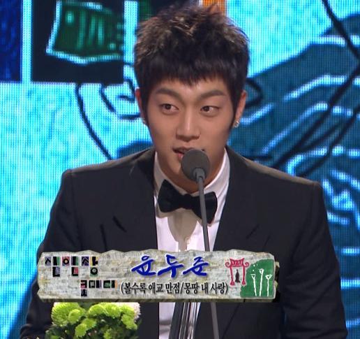 101229 MBC演藝大賞