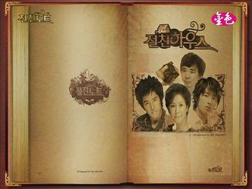 20081107 SBS 至親筆記01.jpg