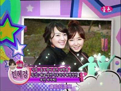 081115 MBC 介紹明星的朋友07.jpg