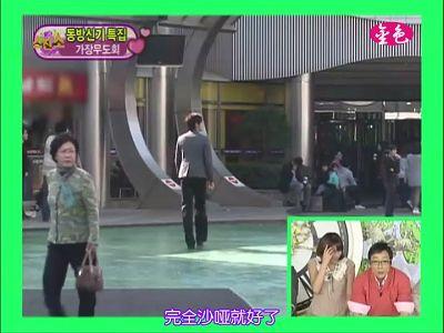 081115 MBC 介紹明星的朋友10.jpg