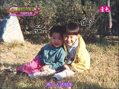 081115 MBC 介紹明星的朋友18.jpg