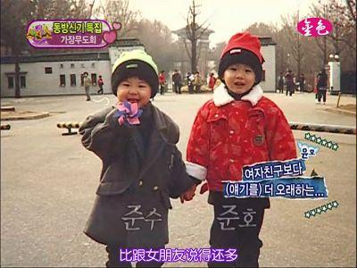 081115 MBC 介紹明星的朋友19.jpg