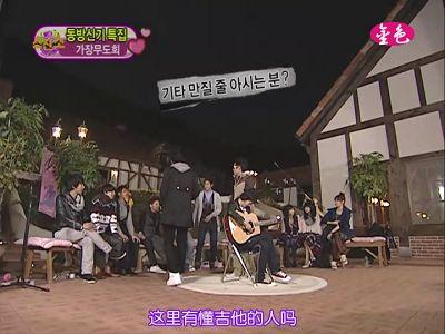 081115 MBC 介紹明星的朋友28.jpg
