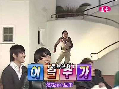 081115 MBC 介紹明星的朋友53.jpg