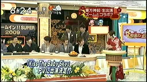 090101 NTV 新春 Zoom in Super10.JPG
