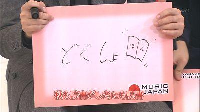 20090116 NHK Music Japan72.jpg