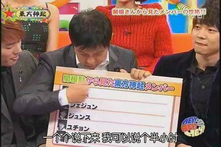 090126 FujiTV HEY!HEY!HEY!12.jpg