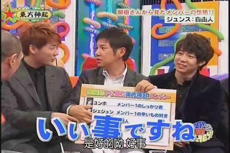 090126 FujiTV HEY!HEY!HEY!29.jpg