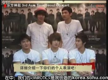 090304 Korea Sohu - MIROTIC CONCERT Interview02.jpg