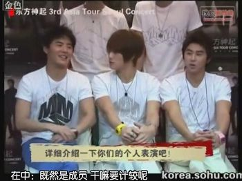 090304 Korea Sohu - MIROTIC CONCERT Interview06.jpg