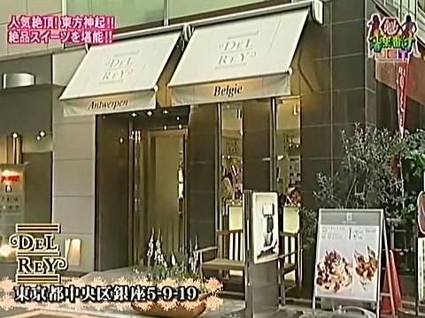 090312 Fuji TV 魁音樂番付02.jpg