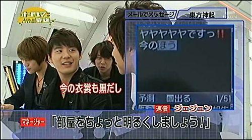 090409 Asahi TV ONTAMA- 3 Mobile Email[(001780)21-58-28].jpg