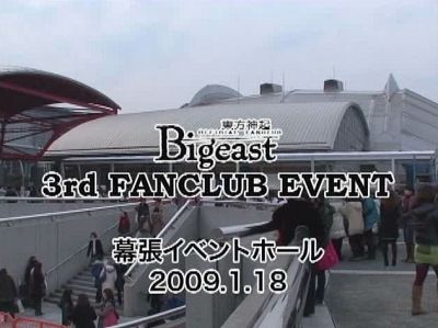 090513 [FC DVD] Bigeast 3rd Fanclub Event_Extra Movie _01.jpg
