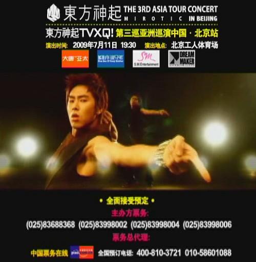 090516 東方神起亞洲三巡北京站1.JPG