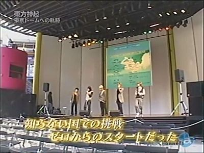 090611 Channel-a TOHOSHINKI History to Tokyo Dome[(006703)00-38-02].jpg