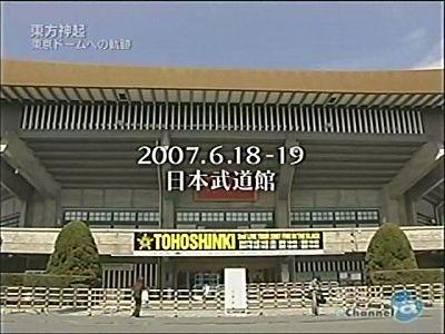 090611 Channel-a TOHOSHINKI History to Tokyo Dome[(015542)00-59-13].jpg