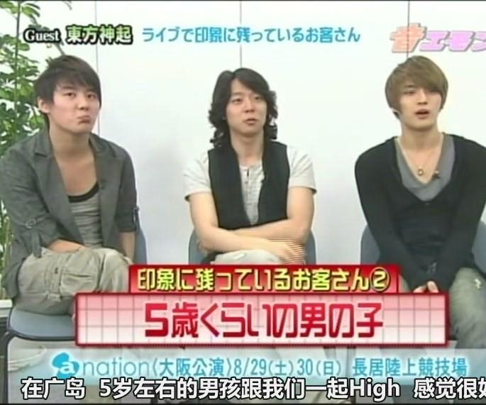 090706 Kanzai TV 音エモン Otoemon.JPG