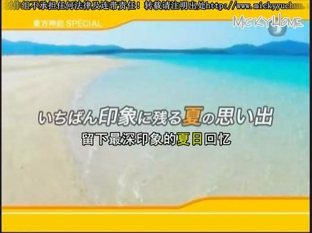 [MickyHome]090802 Music Japan Special[日語中字][(001308)03-28-50].jpg