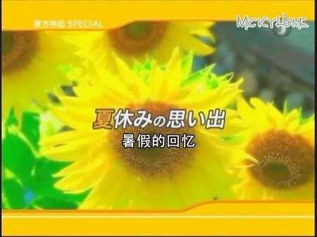 [MickyHome]090802 Music Japan Special[日語中字][(008026)03-32-50].jpg