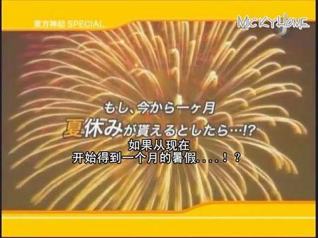 [MickyHome]090802 Music Japan Special[日語中字][(011398)03-34-44].jpg