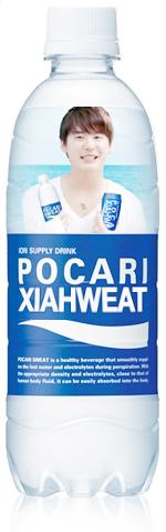 POCARI XIAHWEAT
