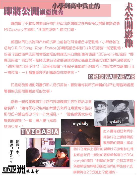 20091023 MBC - Star The Secret