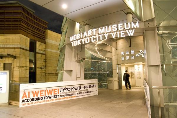 展望台與美術館入口
