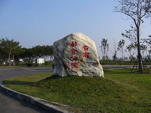20130115台南都會公園仁德糖廠奇美博物館 (84)