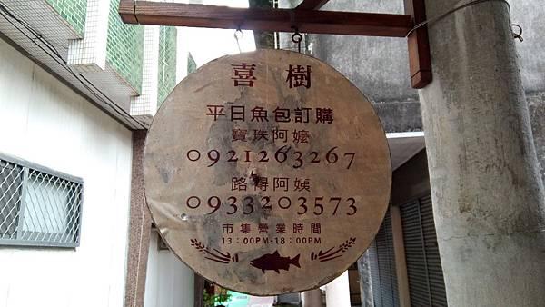 20180706 台南喜樹老街 (12).jpg