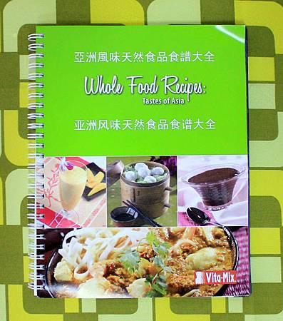 vitamix_tnc5200亞洲風味食譜