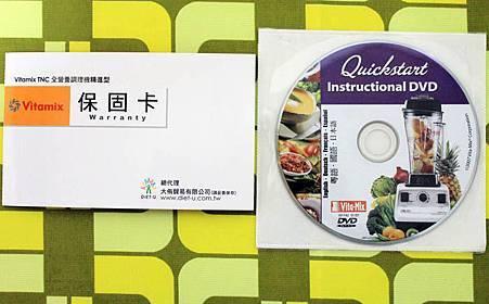 vitamix_tnc5200保證書及教學光碟