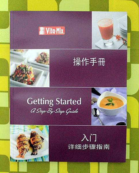 vitamix_tnc5200操作手冊