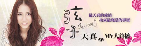 弦子(天真)_奇摩首播大banner.jpg