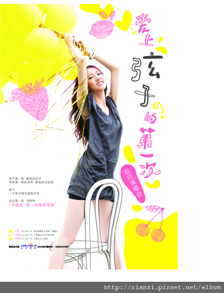 【愛上弦子的第一次】演唱會海報