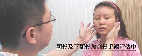 008削骨手術費用.jpg