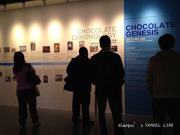 巧克力共和國-歷史神話區