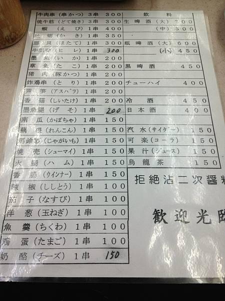 八重勝有附中文菜單唷
