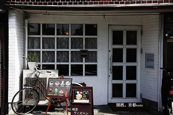 位在可愛街區的Gojo Guest House Annex別館